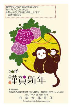 挨拶状ドットコムのキュート年賀状♪ お猿の親子がとってもキュートなデザインです。 #年賀状 #2016 #年賀はがき #デザイン #申年 #さる