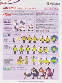 Safety Card  TransAsia Airways A321 (1) FRONT