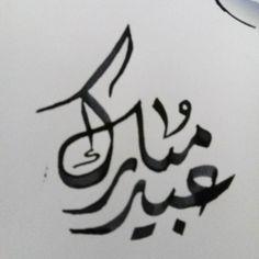 #الخط #الخط_الديواني #الخط_العربي #خطي #خط_يدي #عيد #عيد_سعيد #عيد_الفطر #كل_عام_وانتم_بخير  #calligraphy #handwriting #arabic #arabic_calligraphy #eid #eidmubarak #eidulfitr