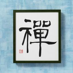 Create a calm sanctuary in your office or home with the 'Zen' custom calligraphy. This hand-made piece is ideal for meditation and balance in any environment.