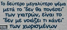 Greek Quotes, Just For Laughs, Wise Words, Haha, Funny Quotes, Wisdom, Smile, Humor, Humour