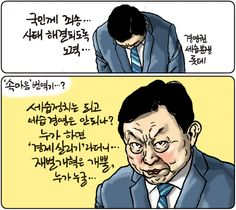 [김용민의 그림마당]2015년 8월 4일…'속마음' 번역기 #만평
