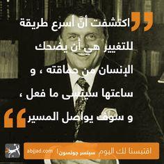 اقتبسنا لك اليوم من مكتبة أبجد. لمزيد من اقتباسات سبنسر جونسون زوروا صفحة اقتباساته على موقع أبجد