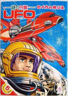 UFO. Manga. Nuff said.