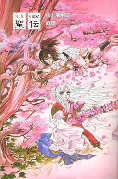 "Artwork from ""RG Veda"" series by manga artist group CLAMP."