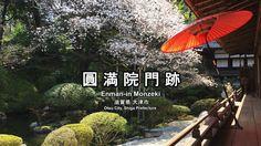 圓満院門跡の境内と庭園:Precincts of the Enman-in Monzeki (Otsu City, Shiga)