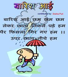 Baarish Aayee - Hindi Poem : bachpan yaad aa gaya