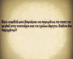 Good vibes only Epic Quotes, All Quotes, Greek Quotes, Inspirational Quotes, Funny Greek, Funny Statuses, Funny Times, Life Words, Meaning Of Life