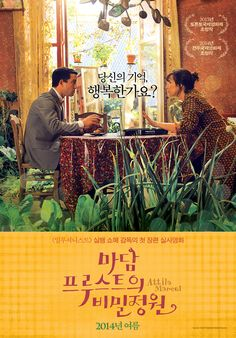 South Korean movie poster image for Attila Marcel Poster Layout, Poster On, Poster Prints, Film Poster, Graphic Design Layouts, Graphic Design Inspiration, Posters Amazon, Film Movie, Movies