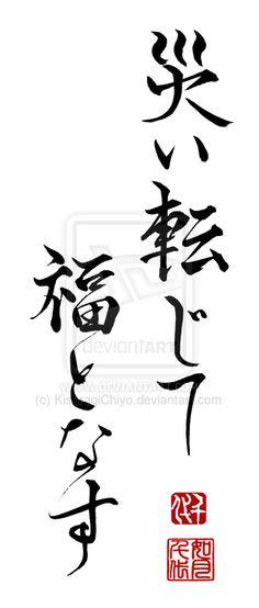 Japanese Saying: Wazawai tenjite fuku to nasu Turn misfortune into fortune,  Bad luck often brings good luck