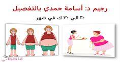 رجيم الدكتور اسامه حمدي بالتفصيل