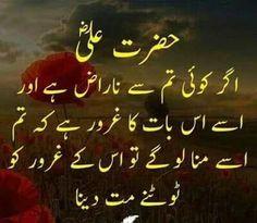Urdu Quotes Islamic, Inspirational Quotes In Urdu, Urdu Quotes With Images, Islamic Phrases, Islamic Messages, Muslim Quotes, Hindi Quotes, Quotations, Qoutes