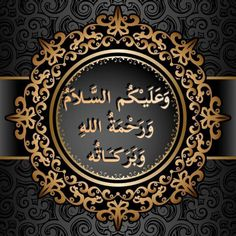 Assalamualaikum Image, Prayer For The Day, Good Morning Images, Chalkboard Quotes, Art Quotes, Decorative Plates, Prayers, Frame, Home Decor