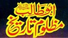 Read Abu Taleb r.a Mazlum e Tarikh by Allama Amini and translated into Urdu by M Fazal Haqq, Abu Talib was real uncle of Prophet Muhammad PBUH and after the death of grandfather of Muhammad Hazrat Muttalib a.s, Abu Talib was custodian of Muhammad PBUH and Abu Taleb took care for Muhammad till his life because Muhammad PBUH preaching