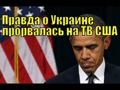 Американцы говорят правду о майдане в Украине, Обама в шоке!