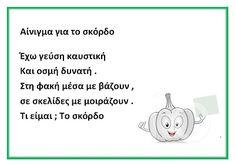 Healthy Diet For Kids, Greek Language, Kids Corner, Eating Habits, Kindergarten, Nutrition, Teaching, Memes, School