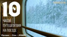 ASMR-видео для любителей путешествий на поезде, в его особенной атмосфере - со стуком колес, промелькивающими за окном пейзажами заснеженной зимней природы и ненавязчивыми звуками. Десять часов видео для релакса, сна и любых других занятий.  http://www.karmablog.ru/2017/10/relax-train-asmr.html  #релакс #сон #медитация #поезд #звукиприроды #видео #асмр #asmr