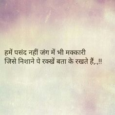 Soul Quotes, Real Life Quotes, Strong Quotes, Words Quotes, Positive Quotes, Motivational Quotes, Qoutes, Poetry Hindi, Hindi Words