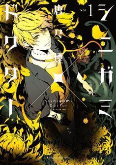 Amazon.co.jp: シニガミ×ドクター(1) (KCx(ITAN)): 唐々煙: 本