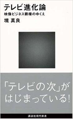 テレビ進化論 (講談社現代新書 1938) : 境 真良 : 本 : Amazon