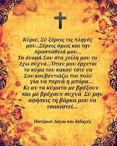 Spiritual Life, Spiritual Quotes, Positive Quotes, Little Prayer, My Prayer, Orthodox Prayers, Humanity Quotes, Unique Quotes, Prayer Board