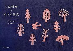 1色刺繍と小さな雑貨   文化出版局編 http://www.amazon.co.jp/dp/4579114604/ref=cm_sw_r_pi_dp_gwLdub06M09ZA