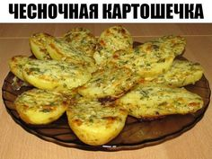 Homemade cheese for 3 hours Homemade Cheese, Potato Dishes, Russian Recipes, Fun Cooking, New Recipes, Baked Potato, Zucchini, Delish, Food And Drink
