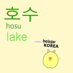 호수=lake
