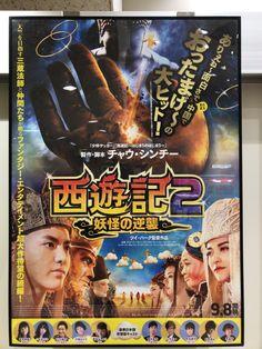 I'm at Cineka Omori (キネカ大森)!