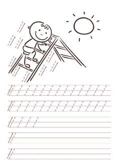Printable Preschool Worksheets, Tracing Worksheets, Kindergarten Worksheets, Preschool Activities, Pre Writing, Kids Writing, Preschool Painting, Alphabet Coloring Pages, School Lessons