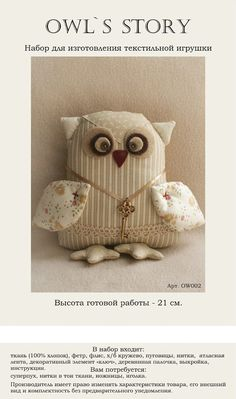 Personalized owl stuffie stuffed animal monogram owl plush diy kit owl sewing pattern doll making materials cotton fabric rag cloth fabric dolls handmade gift idea by irastor on etsy negle Choice Image