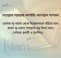 https://bn.islamkingdom.com