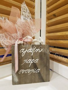 Μπομπονιέρες Galaz - Galaz.gr | Προσκλητήρια, Μπομπονιέρες, Διακόσμηση Γάμου & Βάπτισης | Λαμπάδες, Στέφανα, Δισκοπότηρα Γάμου | Ρούχα, Σετ Βάπτισης για Αγόρι και Κορίτσι