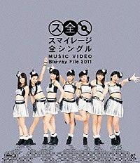 スマイレージ「スマイレージ 全シングル MUSIC VIDEO Blu-ray File 2011」 | HKXN-50010 | 4942463806101 | Shopping | Billboard JAPAN
