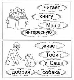 Собери из этих слов предложения