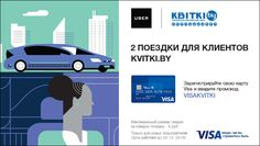 Visa - CIS | Personal | Offers & Promotions | Kvitki