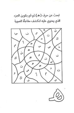 Arabic Alphabet Letters, Arabic Alphabet For Kids, Letter Recognition Kindergarten, All About Me Activities, Shapes Worksheets, Arabic Lessons, Islam Religion, Arabic Language, Letter A Crafts