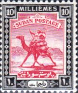 Sudan 1921 Small Camel Postman SG 35 Fine Mint SG 35 Scott 34 Other African and British Commonwealth Stamps HERE!