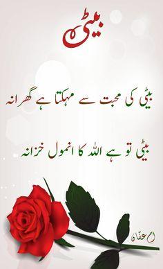 Zaara Sheikh 😘😍 Best Quotes In Urdu, Best Urdu Poetry Images, Love Poetry Urdu, Poetry Quotes, Allah Quotes, Quran Quotes, Qoutes, Beautiful Poetry, Beautiful Words