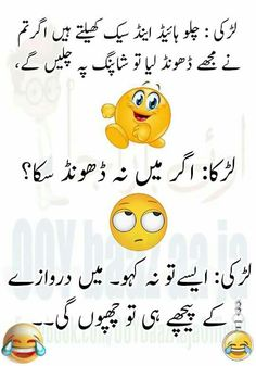 Hahahaha ..  A.H Funny Quotes In Urdu, Funny Quotes For Teens, Jokes Quotes, Cute Quotes, Memes, Jokes Pics, Jokes Images, Funny Images, Funny Pictures