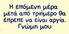 Best Quotes, Nice Quotes, Greek Quotes, Funny Moments, Funny Photos, Haha, Jokes, Humor, Laughing