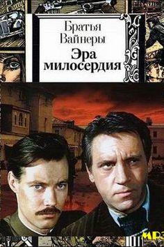 Аркадий и Георгий Вайнеры слушать и скачать аудиокниги онлайн | audioknigi.me
