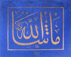 © Necmeddin Okyay - Levha Graphic Design Art, Typography Design, Lettering, Arabic Calligraphy Art, Teaching Art, Islamic Art, Quran, Allah, Deen
