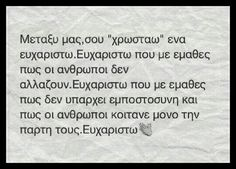 Greek Quotes, Life Is Good, Life Quotes, Lol, Feelings, Sayings, My Love, Words, People Talk