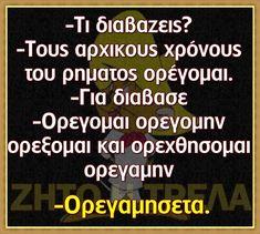 Σελίδα 86221 – Αμαν Τα Καθάρματα Funny Greek, Haha, Funny Quotes, Jokes, Let It Be, Humor, Funny Shit, Meme, Board