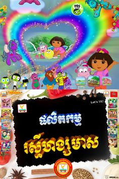 RHM Let's SK! CD Special 050/PBS KIDS Bright New Color! Poster