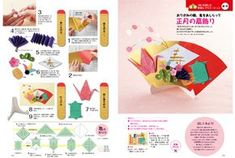 Asian New Year, Japanese New Year, New Year's Crafts, Diy And Crafts, Crafts For Kids, Japanese Ornaments, Pinterest Foto, Origami, Japan Crafts