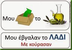 εκ1 Greek Language, Olive Tree, Herbs, Learning, Blog, Classroom, Autumn, Class Room, Fall