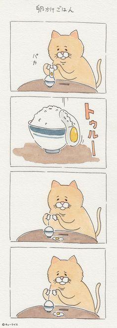"""트위터의 キューライス 님: """"予想を裏切らない。 4コマ漫画「卵かけごはん」 https://t.co/3RaEflKpfx"""""""