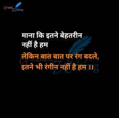 She Quotes, Words Quotes, Best Quotes, Funny Quotes, Hindi Good Morning Quotes, Hindi Quotes Images, Happy Life Quotes, Knowledge Quotes, Zindagi Quotes